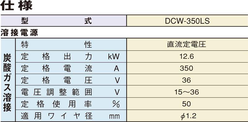 dcw350ls_standard_spec