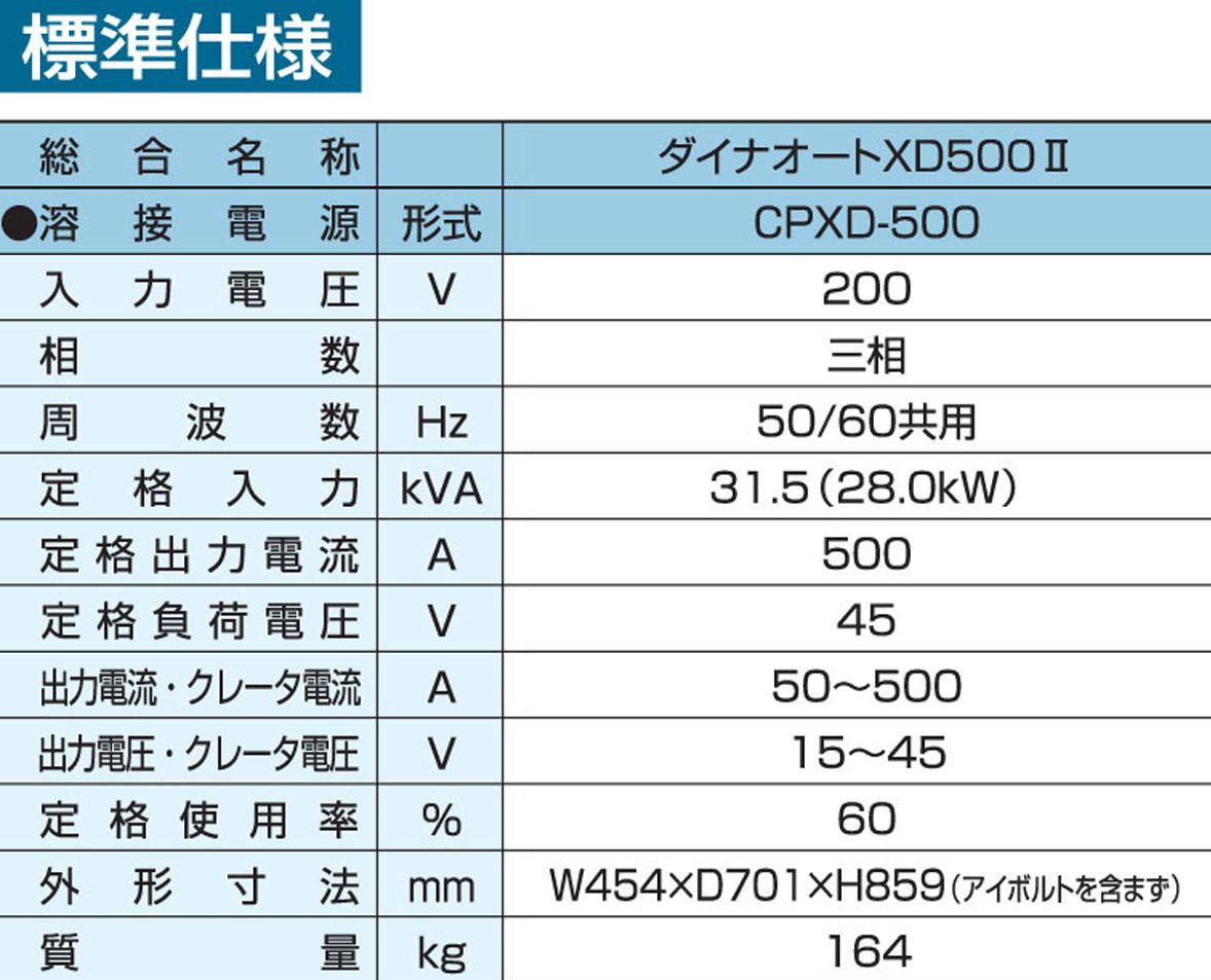 xd500_standard_spec